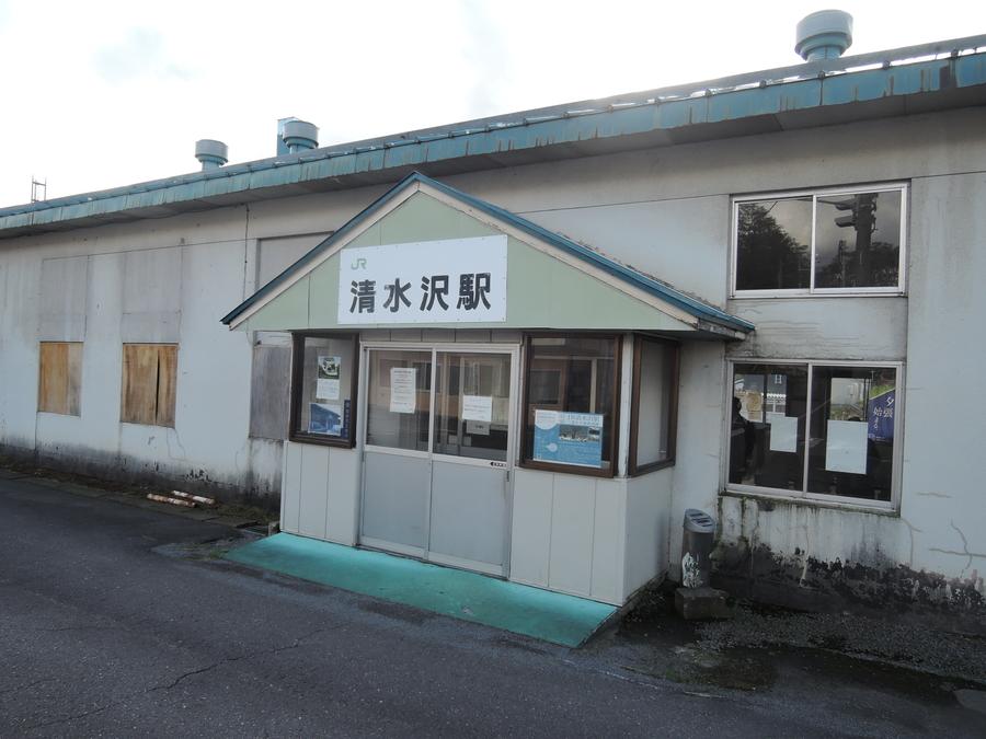 清水沢駅舎