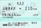 南清水沢駅から210円区間乗車券