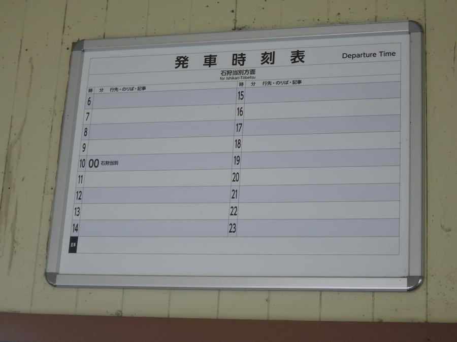 新十津川駅時刻表