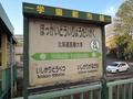 北海道医療大学駅