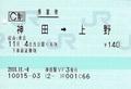 神田⇒上野 乗車券