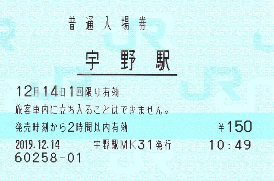 宇野駅入場券