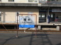 081213_01_和歌山線 橋本駅