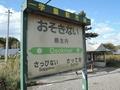181016_晩生内駅