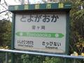 181016_豊ヶ岡駅