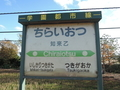 181016_知来乙駅