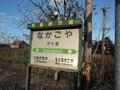 181016_中小屋駅