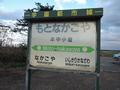 181016_本中小屋駅
