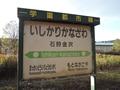 181016_石狩金沢駅