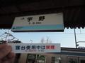 191214_宇野線 宇野駅