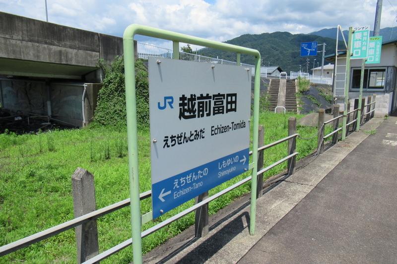 JR西日本 越美北線 越前富田駅