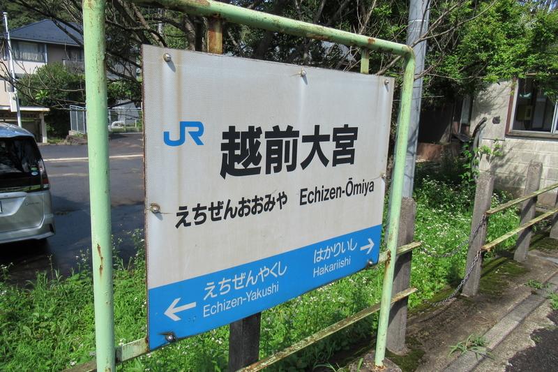JR西日本 越美北線 越前大宮駅