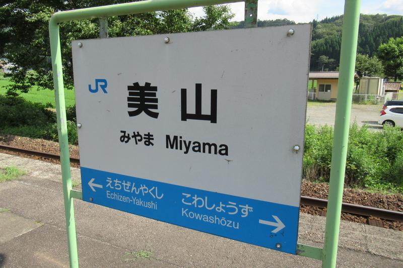 JR西日本 越美北線 美山駅