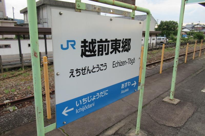JR西日本 越美北線 越前東郷駅