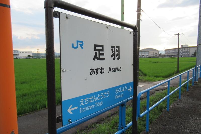JR西日本 越美北線 足羽駅