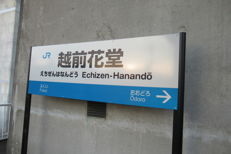 JR西日本 北陸本線 越前花堂駅