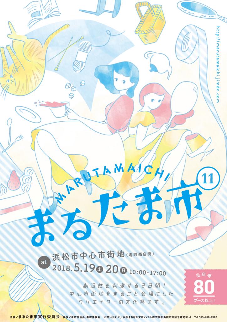 f:id:marutamaichi:20180129115911j:plain