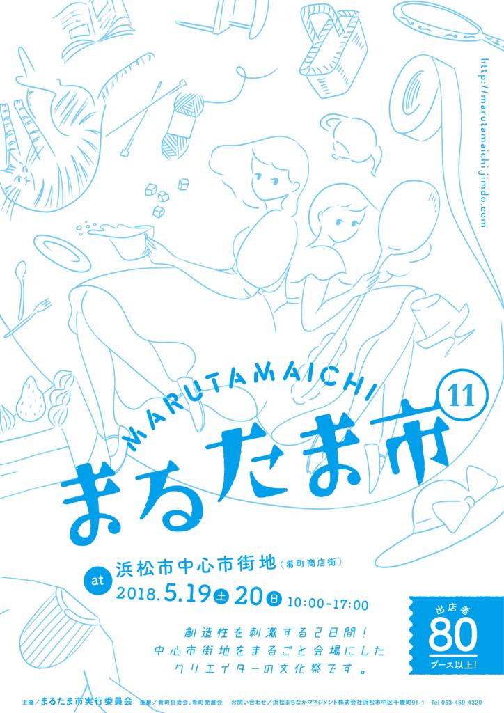 f:id:marutamaichi:20180129115929j:plain