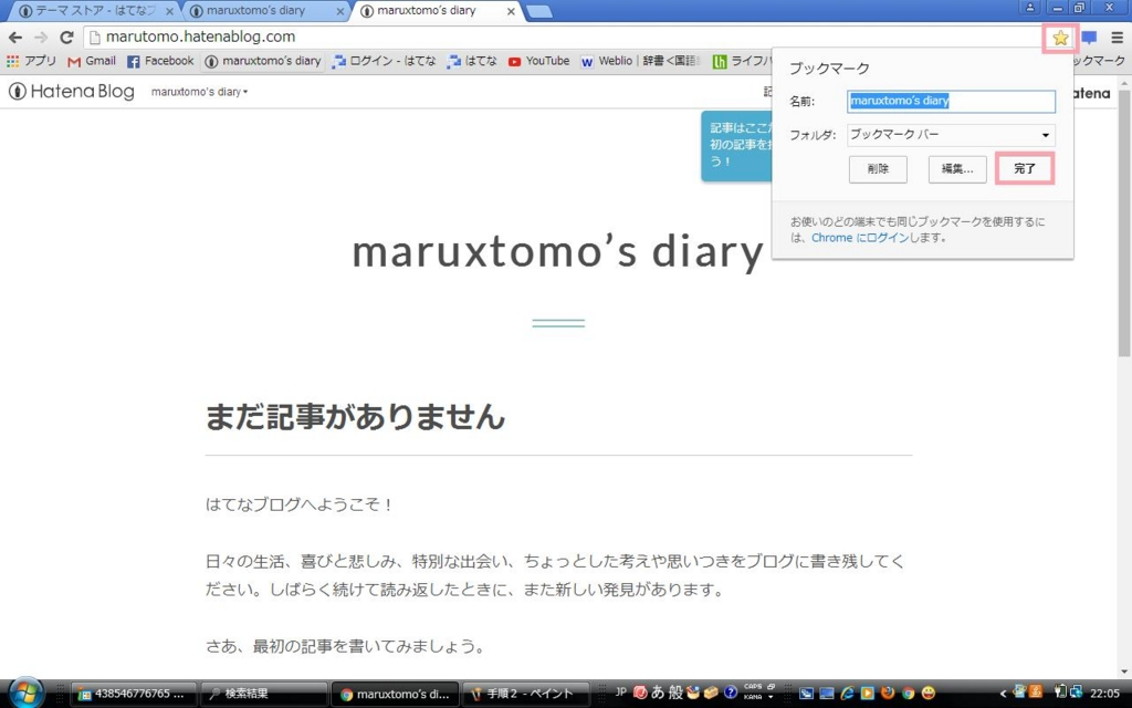 f:id:maruxtomo:20160525220611j:plain