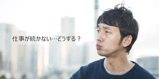 f:id:maruyama-job:20161126222611j:plain