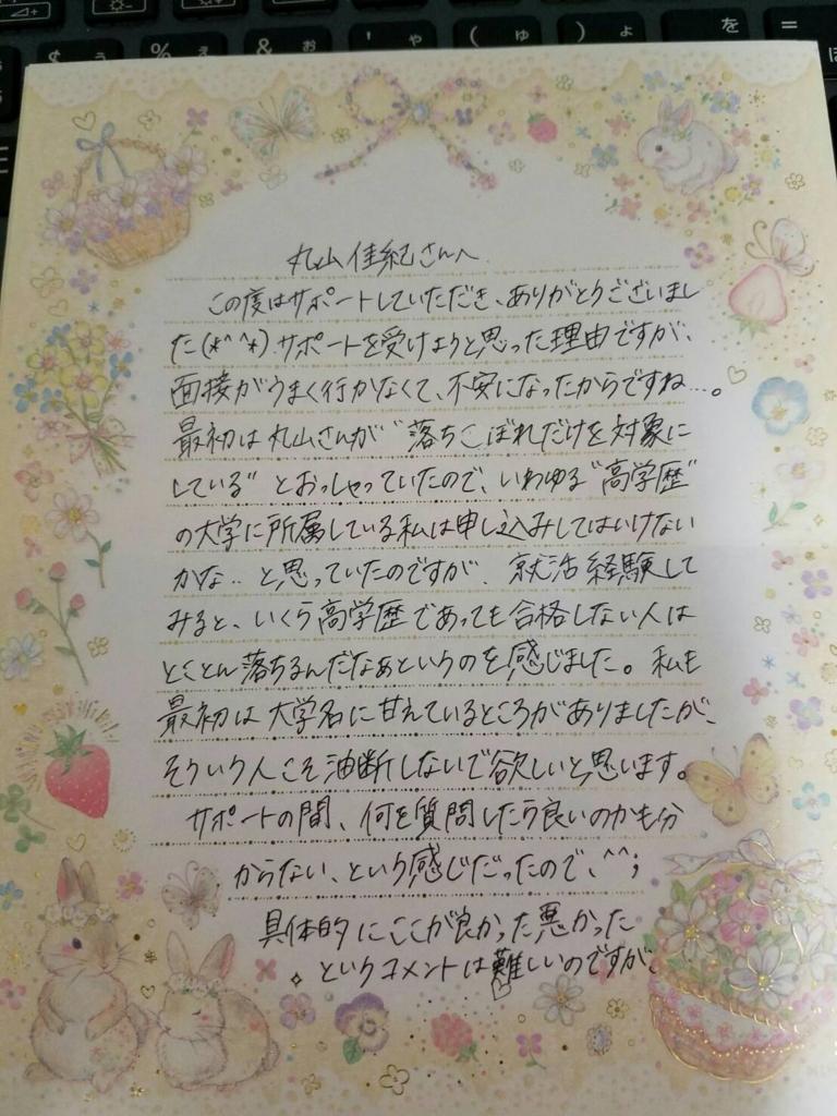 f:id:maruyama-job:20170109220951j:plain
