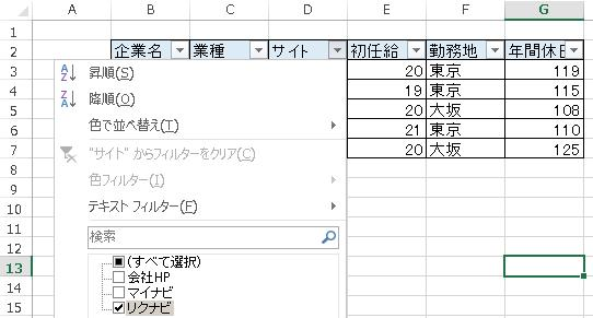 f:id:maruyama-job:20170302232400j:plain