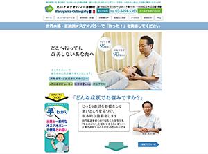f:id:maruyama-osteopathy:20161129175220p:plain