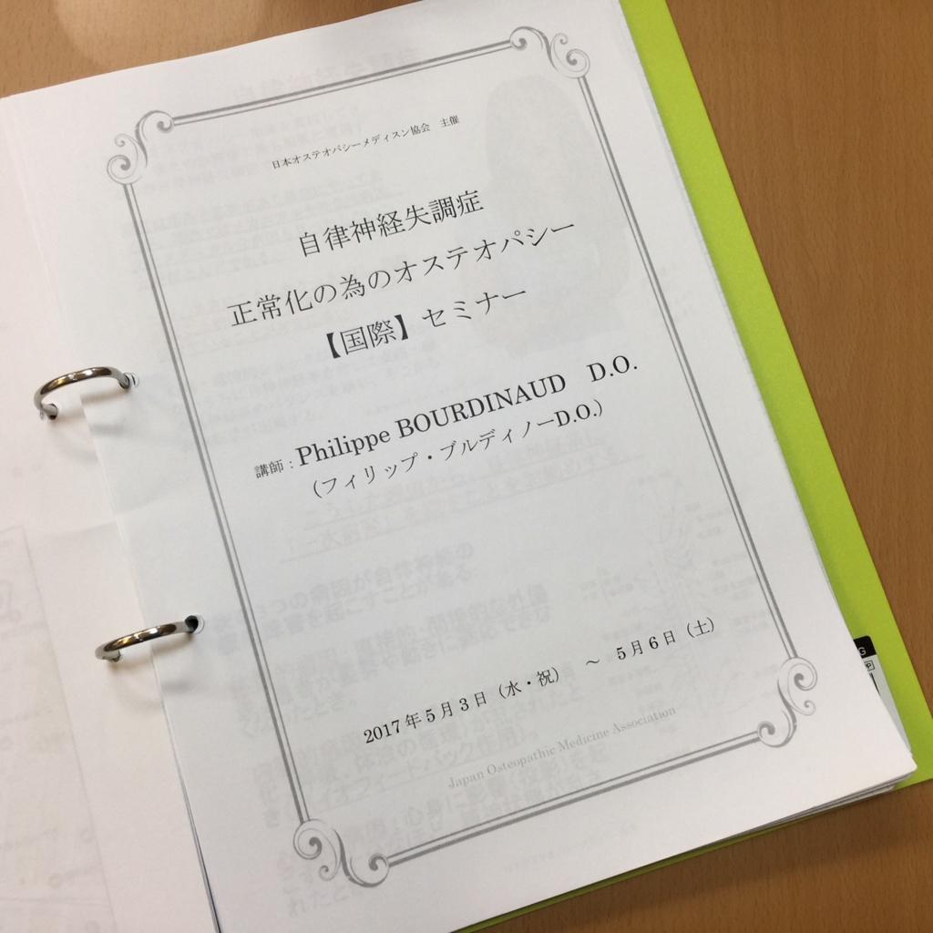 f:id:maruyama-osteopathy:20180223160220j:plain