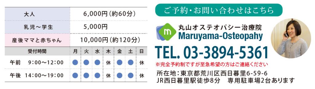 f:id:maruyama-osteopathy:20180806221728j:plain