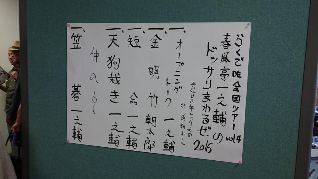 f:id:maruyamabase:20160711145355j:plain