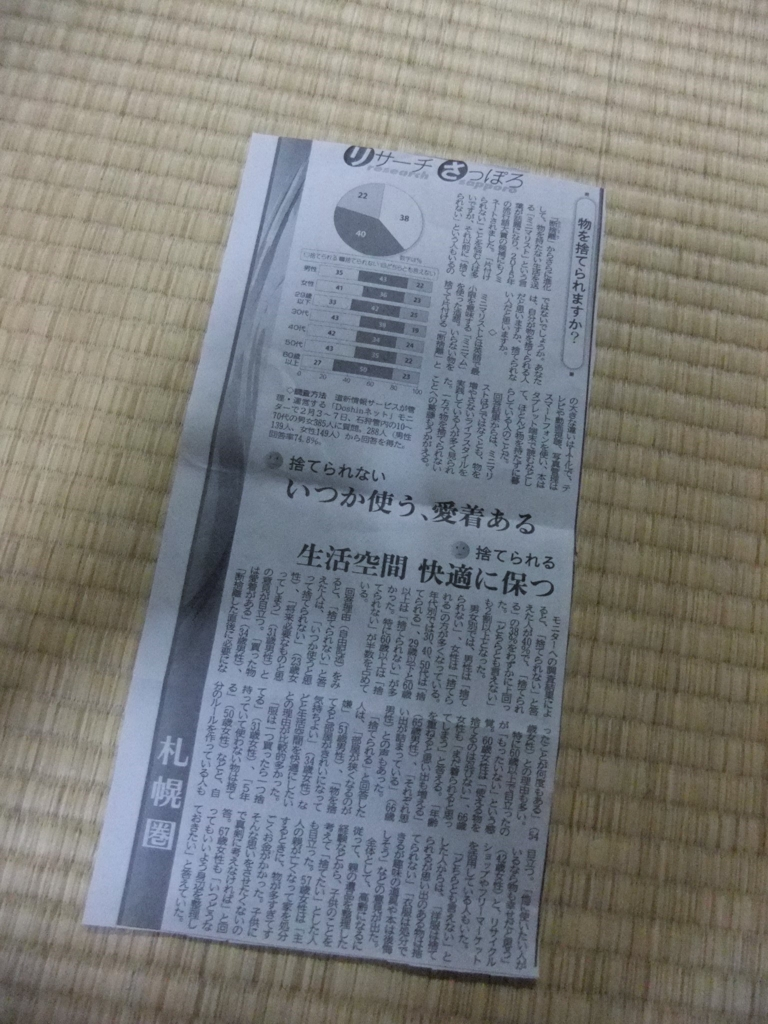 f:id:maruyamabase:20160822220925j:plain