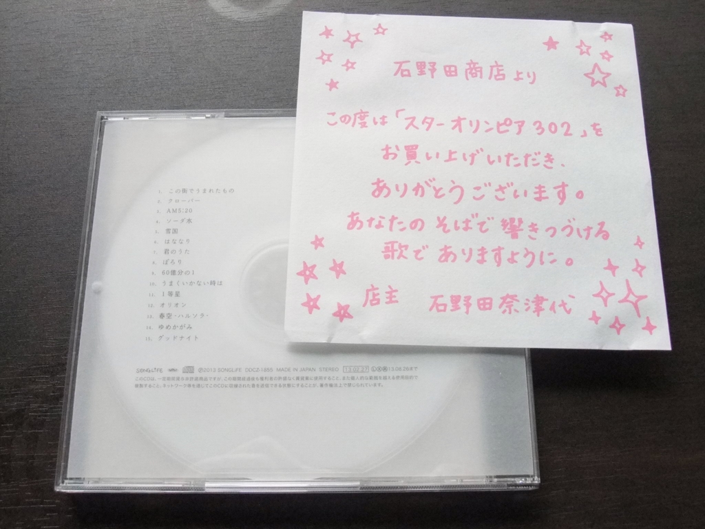 f:id:maruyamabase:20160830112041j:plain