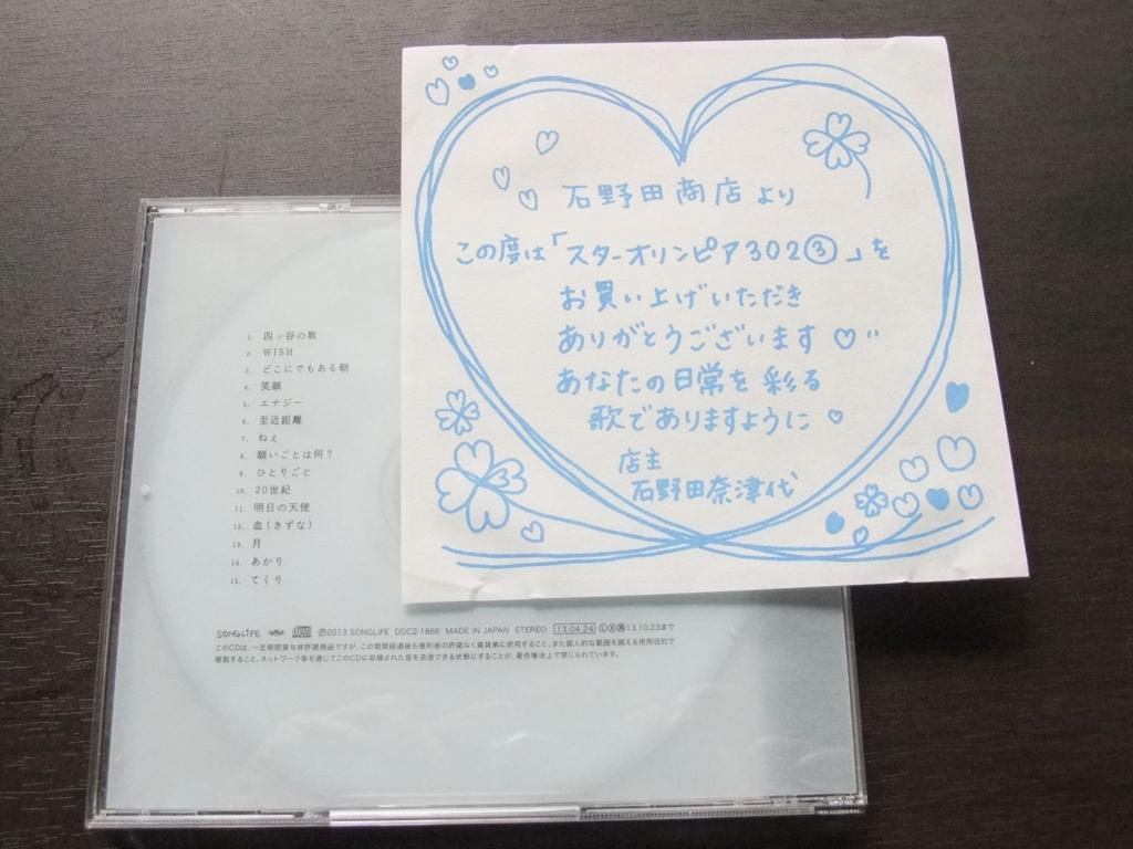 f:id:maruyamabase:20160830112438j:plain