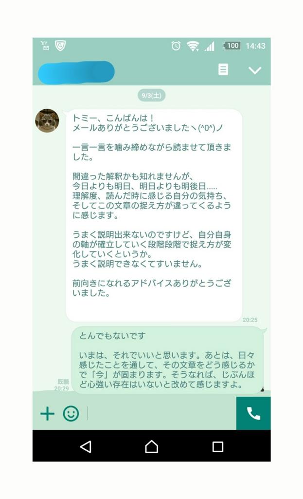 f:id:maruyamabase:20160908161754j:plain