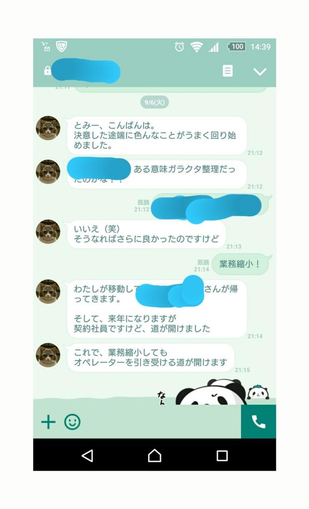 f:id:maruyamabase:20160908161828j:plain