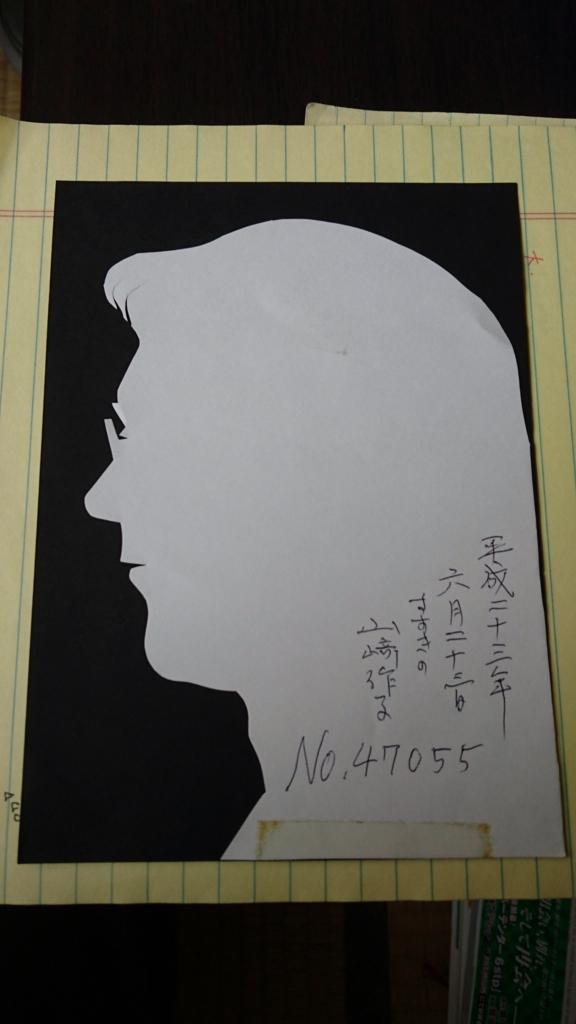 f:id:maruyamabase:20161108095905j:plain