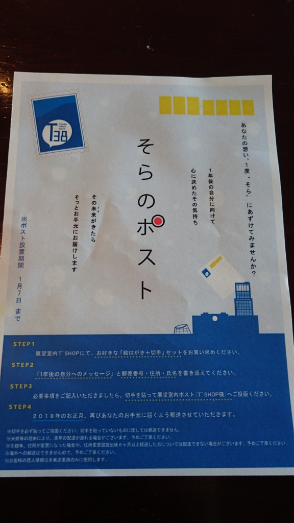 f:id:maruyamabase:20170105224324j:plain