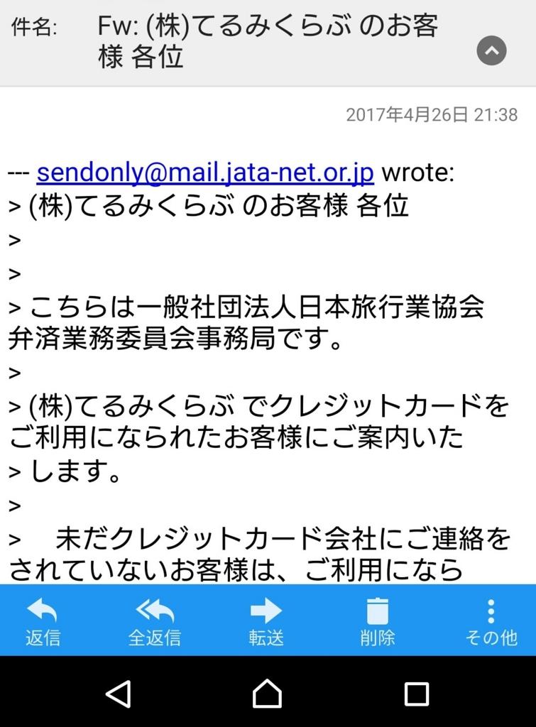 f:id:maruyamabase:20170427211928j:plain