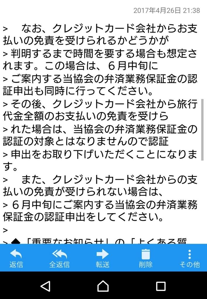 f:id:maruyamabase:20170427211954j:plain