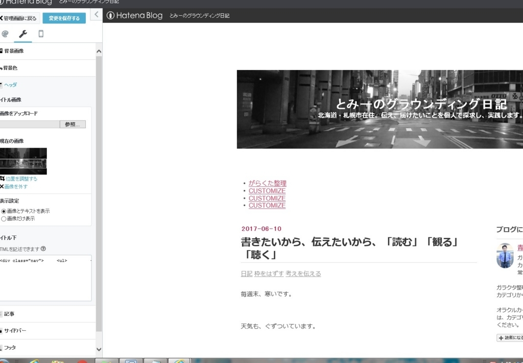 f:id:maruyamabase:20170611230503j:plain