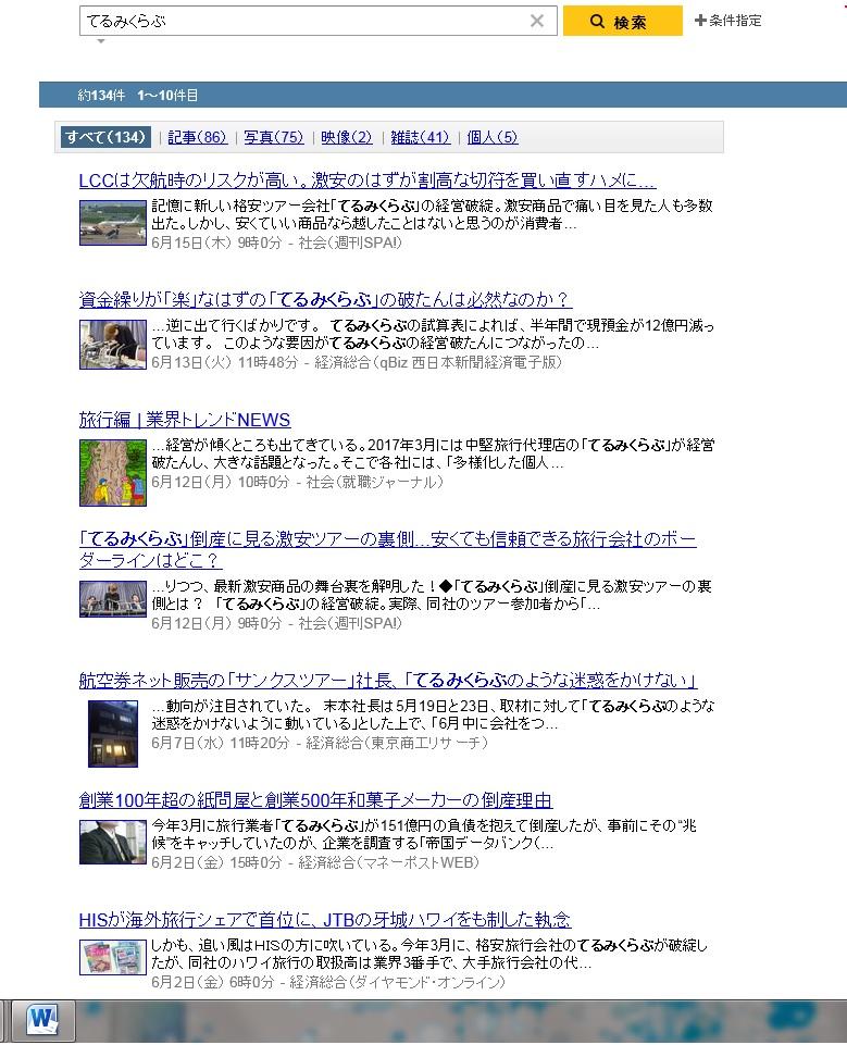f:id:maruyamabase:20170615180104j:plain