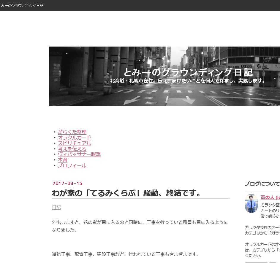 f:id:maruyamabase:20170616153341j:plain