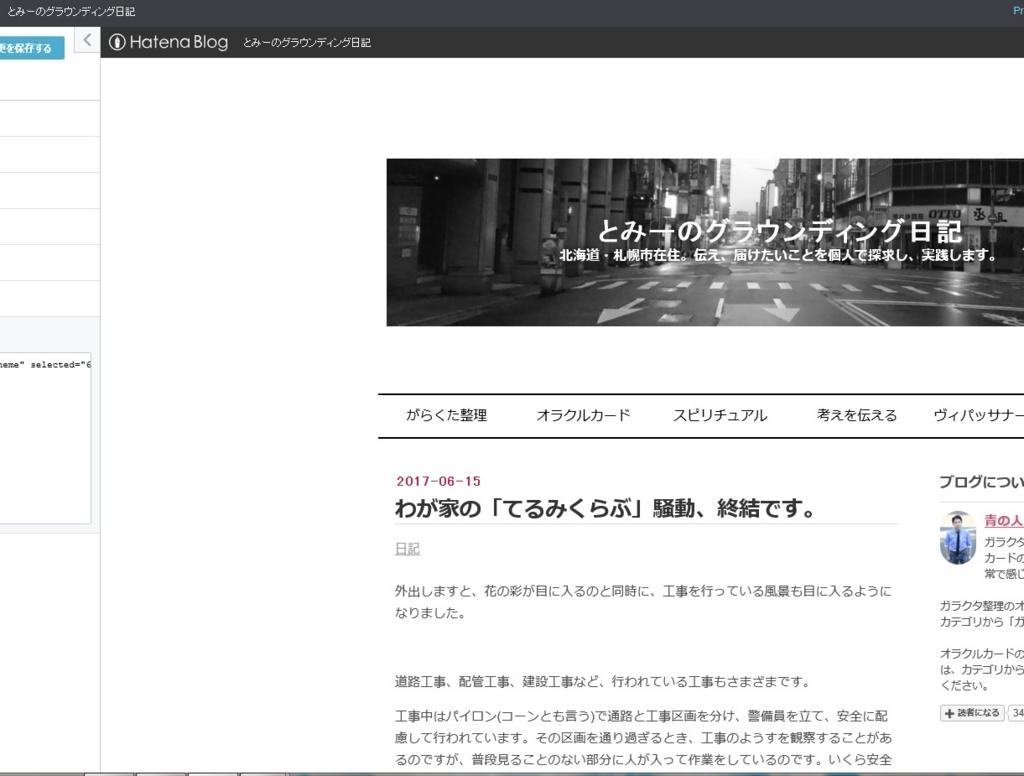 f:id:maruyamabase:20170616153452j:plain