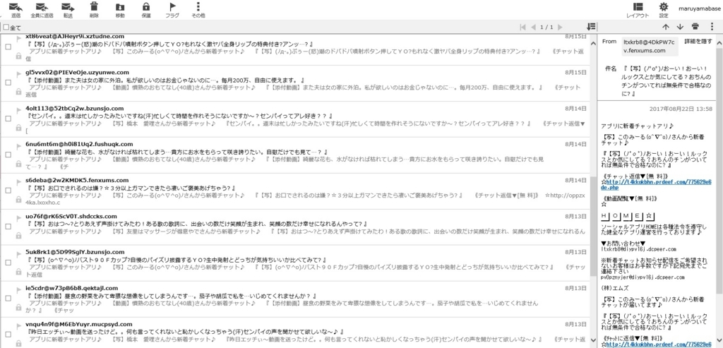 f:id:maruyamabase:20170827174335j:plain