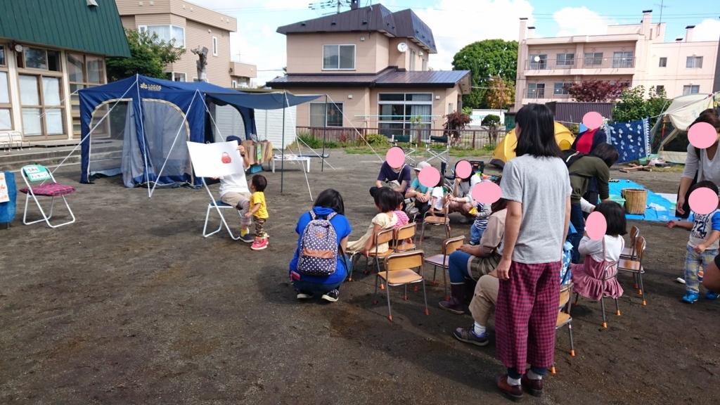f:id:maruyamabase:20170925211601j:plain