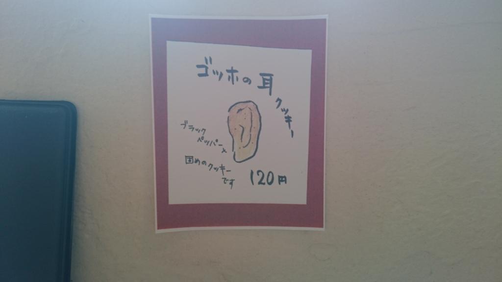 f:id:maruyamabase:20170927221847j:plain