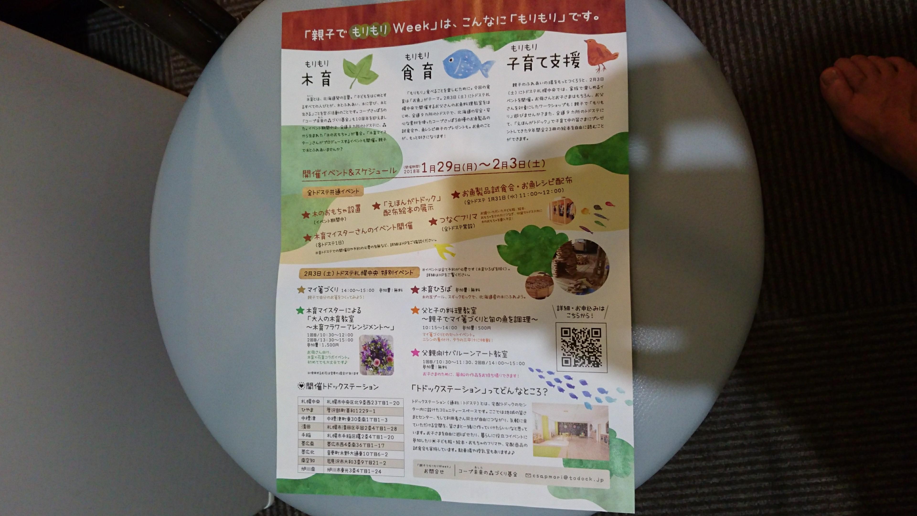 f:id:maruyamabase:20180116214158j:plain