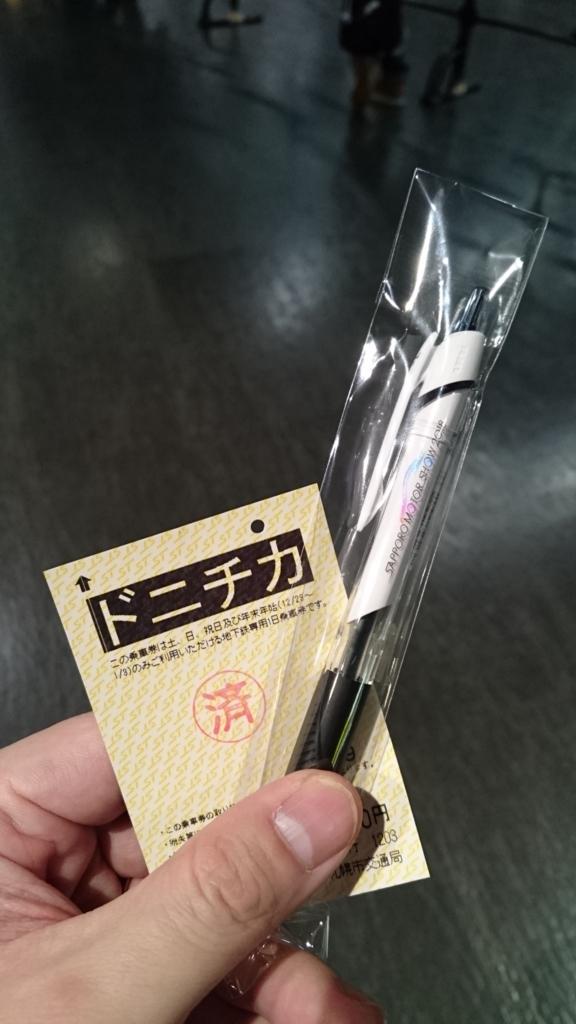 f:id:maruyamabase:20180123083234j:plain