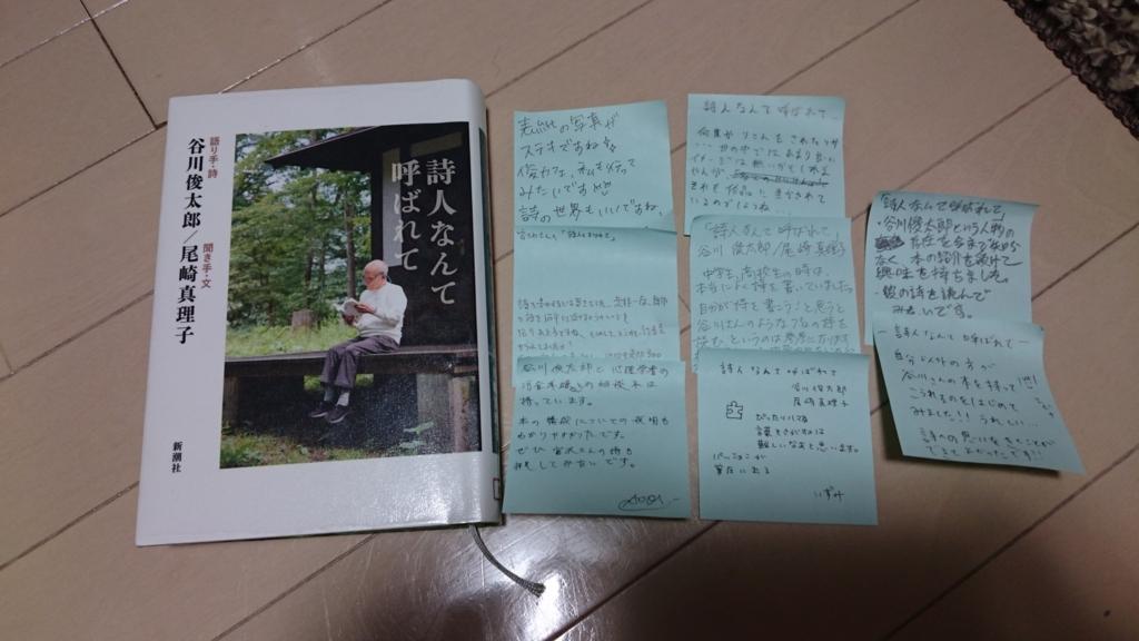 f:id:maruyamabase:20180415111647j:plain