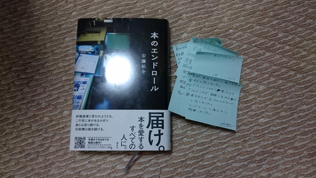 f:id:maruyamabase:20180505225832j:plain